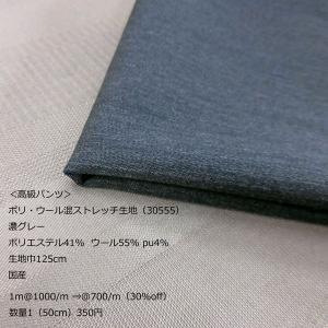 ウール混ストレッチ生地(30555)濃グレー 生地巾125cm 数量1(50cm)350円 国産|sarasa-nuno
