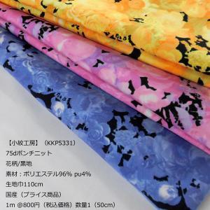 【小紋工房】2WAY<70d>ポンチニット(KKP5331)黒地/花柄プリント 生地巾110cm  数量1(50cm)400円 国産|sarasa-nuno