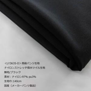 ナイロン強撥水ストレッチツイル生地(LY3635-D)無地/ブラック 140cm巾  数量1(50cm)330円 国産|sarasa-nuno