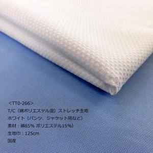 T/C(綿ポリ混)ストレッチ生地(TT0-266)ホワイト 生地巾125cm 数量1(50cm)240円 国産|sarasa-nuno