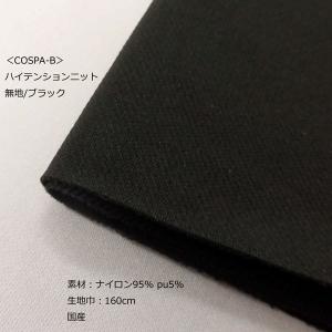 ハイテンションニット(COSPA-B) 無地/ブラック 生地巾160cm  数量1(50cm)350円 国産|sarasa-nuno
