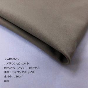 ハイテンションニット(WD6060) 無地/オリーブグレー(灰汁色) 生地巾150cm  数量1(50cm)350円 国産|sarasa-nuno
