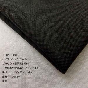 ハイテンションニット(D81700S)ブラック(墨黒系)  生地巾160cm  数量1(50cm)350円 国産|sarasa-nuno