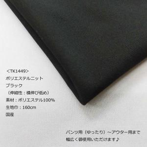 ポリエステルニット(TK1449)ブラック 生地巾160cm  数量1(50cm)300円 国産|sarasa-nuno