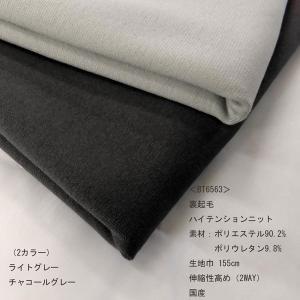 裏起毛ハイテンションニット (BT6563)無地 生地巾150cm 数量1(50cm)350円 国産|sarasa-nuno