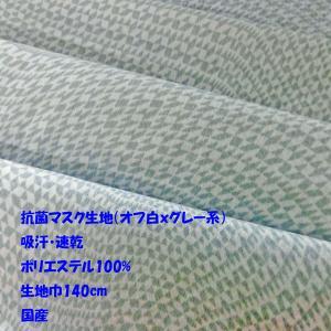 ポリエステル抗菌マスク生地(ZT-4964) ホワイトxグレー|sarasa-nuno