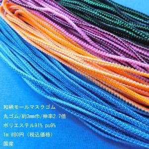 和柄モールマスクゴム(丸ゴム/3mm巾)  数量1(1m)80円 国産|sarasa-nuno
