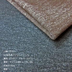 A/R起毛風ファンシーニット<MM17276> 無地  生地巾135cm  数量1(50cm)350円 国産 sarasa-nuno