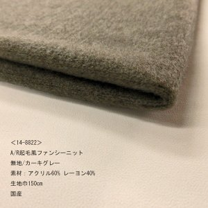 A/R起毛風ファンシーニット<14-8822> 無地/カーキグレー  生地巾160cm  数量1(50cm)350円 国産 sarasa-nuno
