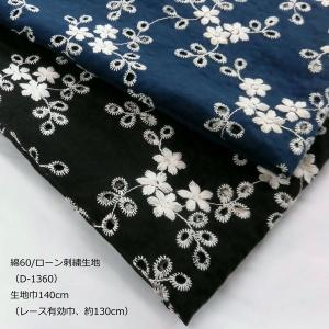 綿60ローン刺繍生地(D-1360)花柄   生地巾140cm(レース有効巾130cm)  数量1(50cm)700円  sarasa-nuno