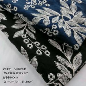 綿60ローン刺繍生地(D-1373)花柄/大き目   生地巾140cm(レース有効巾130cm)  数量1(50cm)700円  sarasa-nuno