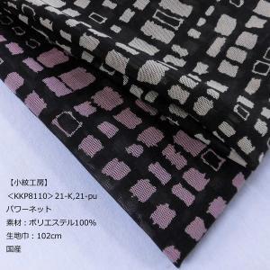 【小紋工房】P100%サモーラパワーネット(KKP8110)21 生地巾102cm 数量1(50cm)350円  国産 sarasa-nuno