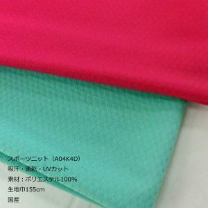 スポーツニット(AO4K) 吸汗・速乾・UVカット  生地巾150cm  数量1(50cm)300円 国産 sarasa-nuno