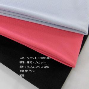 スポーツニット(BO4M) 吸汗・速乾・UVカット  生地巾150cm  数量1(50cm)300円 国産 sarasa-nuno