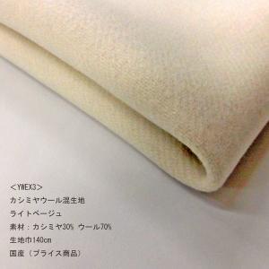 カシミヤウール混生地(YWEX3)ライトベージュ  生地巾140cm 数量1(50cm)900円 国産(プライス品) sarasa-nuno