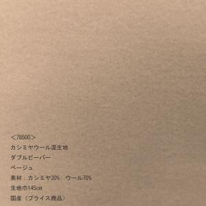 カシミヤウール混生地(78500)ダブルビーバー/ベージュ  生地巾130cm 数量1(50cm)900円 国産(プライス品) sarasa-nuno