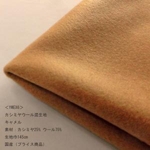 カシミヤウール混生地(YWEX6)キャメル  生地巾145cm 数量1(50cm)900円 国産(プライス品) sarasa-nuno