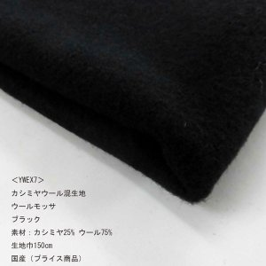 カシミヤウール混生地(YWEX7)ウールモッサ/ブラック  生地巾150cm 数量1(50cm)900円 国産(プライス品) sarasa-nuno