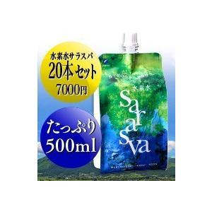 期間限定の特別価格!!春割キャンペーン 『水素水サラスバ』(...