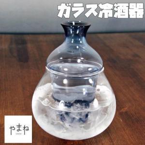 ガラス酒器 冷酒器地炉理 冷やしながら冷酒を楽しめる 220cc 冷酒 日本酒 プレゼント 父の日 ...