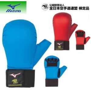 ミズノ mizuno 拳サポーター 全日本空手道連盟検定品(両手1組/空手) 23JHA866 10,800円以上お買い上げで送料無料|sarisa