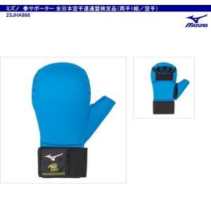 ミズノ mizuno 拳サポーター 全日本空手道連盟検定品(両手1組/空手) 23JHA866 10,800円以上お買い上げで送料無料|sarisa|02