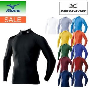 ミズノ mizuno ドライアクセル/バイオギア ハイネック長袖シャツ A60BS350 ネコポス発送 10,800円以上お買い上げで送料無料|sarisa