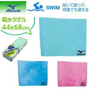 ミズノ mizuno 吸水速乾タオル(薄型)(44×68cm) N2JY5010 10,800円以上お買い上げで送料無料|sarisa