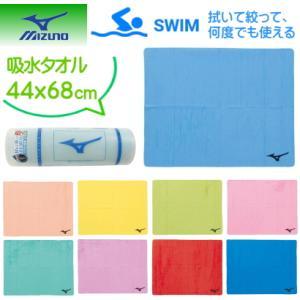 ミズノ mizuno 吸水タオル(44×68cm) N2JY8010 10,800円以上お買い上げで送料無料|sarisa