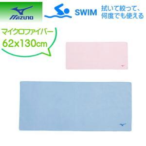 ミズノ mizuno マイクロファイバータオル(62×130cm) N2JY8021ネコポス発送 10,800円以上お買い上げで送料無料|sarisa