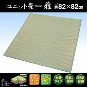 1枚(82x82cm) 半畳サイズ1枚単品 ユニット畳「雅」【不織布貼、スベリ止め加工、木製ボード使...
