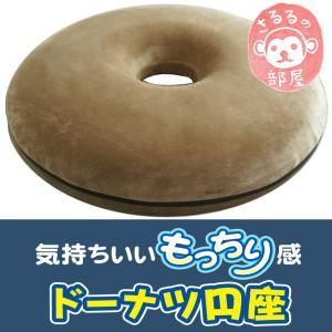 40Rx5cm 円座ドーナツ型クッション 低反発ウレタン入り ベージュ色 【カバー取り外しOK】