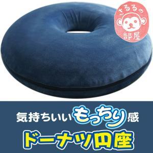 40Rx5cm 円座ドーナツ型クッション 低反発ウレタン入り ネイビー色 【カバー取り外しOK】
