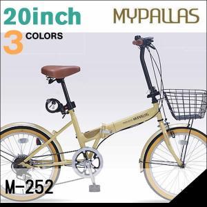 折り畳み自転車 20インチ 6段変速 カゴ付き 折りたたみ自転車 マイパラスM-252 (MYPALLAS M-252) 折畳み自転車|sas-ad
