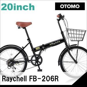 折り畳み自転車 20インチ6段変速カゴ付折りたたみ自転車 FB-206R (BK)(OTOMO Raychell FB-206R) (24212)|sas-ad
