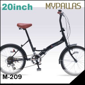 折り畳み自転車 20インチ6段変速付き折りたたみ自転車 マイパラスM-209  (ブラックパール) 2017(MYPALLAS M-209) 折畳み自転車|sas-ad