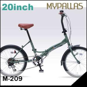 折り畳み自転車 20インチ6段変速付き折りたたみ自転車 マイパラスM-209  (アイビーグリーン) 2017(MYPALLAS M-209) 折畳み自転車|sas-ad
