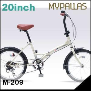 折り畳み自転車 20インチ6段変速付き折りたたみ自転車 マイパラスM-209 (アイボリー) 2017(MYPALLAS M-209) 折畳み自転車|sas-ad