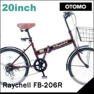 折り畳み自転車 20インチ6段変速カゴ付折りたたみ自転車 FB-206R (ブラウン 35650) (OTOMO Raychell FB-206R)|sas-ad