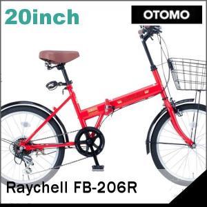 折り畳み自転車 20インチ6段変速カゴ付折りたたみ自転車 FB-206R (レッド 35651) (OTOMO Raychell FB-206R)|sas-ad