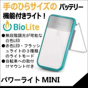 バイオライト biolite パワーライト MINI (ティール)|sas-ad