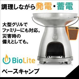 バイオライト biolite ベースキャンプ(BaseCamp)|sas-ad