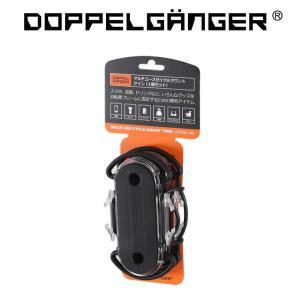 ドッペルギャンガー マルチユースサイクルマウントツイン / DFB381-BK|sas-ad