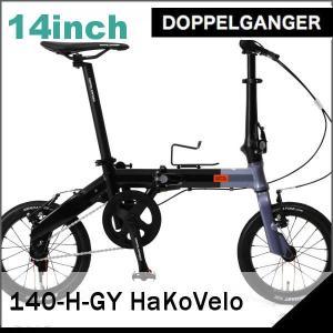 折り畳み自転車 ドッぺルギャンガー 14インチアルミ折りたたみ自転車 140-H-GY  (メタリックグレー×ブラック) (DOPPELGANGER 140-H-GY HaKoVelo) 折畳み自転車 sas-ad