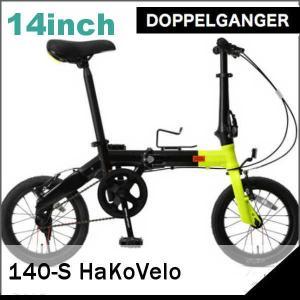 折り畳み自転車 ドッぺルギャンガー 14インチアルミ折りたたみ自転車 140-S-YL  (ネオンイエロー×ブラック) (DOPPELGANGER 140-S-YL HaKoVelo) 折畳み自転車 sas-ad