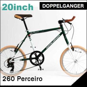 折り畳み自転車 ドッぺルギャンガー 20インチ折りたたみ自転車7段変速付 260-GR  (ブリティッシュグリーン) (DOPPELGANGER 260-GR Parceiro) 折畳み自転車|sas-ad