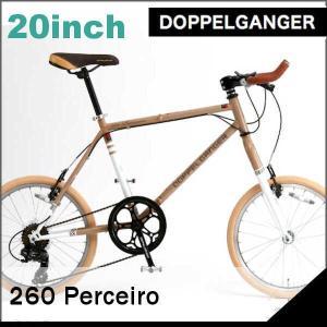 折り畳み自転車 ドッぺルギャンガー 20インチ折りたたみ自転車7段変速付 260-GY  (ブロンズグレイ) (DOPPELGANGER 260-GY Parceiro) 折畳み自転車 sas-ad