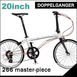 折り畳み自転車 ドッぺルギャンガー 20インチ折りたたみ自転車8段変速付 266-GY (ソウルメタリックシルバー) (DOPPELGANGER 266-GY master-piece) 折畳み自転車 sas-ad