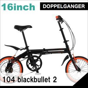 折り畳み自転車 ドッぺルギャンガー 16インチアルミ折りたたみ自転車6段変速付 104 ブラックバレット II  (BK/OR) (DOPPELGANGER 104-DP blackbullet II)|sas-ad