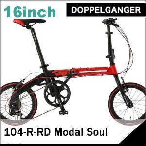 折り畳み自転車 ドッぺルギャンガー 16インチアルミ折りたたみ自転車7段変速付 104-R-RD モーダル・ソウル (DOPPELGANGER 104-R-RD Modal Soul) 折畳み自転車 sas-ad